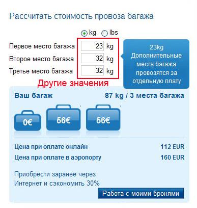 сиберия москва-омск правила провоза багажа ваш