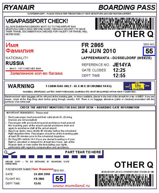 Авиакомпания ryanair адрес