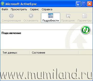 Подключение Explay PN990 ко компьютеру (1)