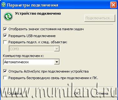 Подключение Explay PN990 ко компьютеру (3)