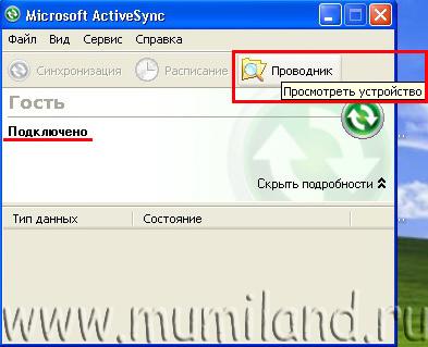 Подключение Explay PN990 для компьютеру (4)