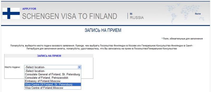 Анкета на Визу в Финляндию образец заполнения