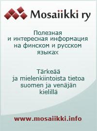 Некоммерческая организация - общество Mosaiikki.ry